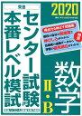 センター試験本番レベル模試数学2・B(2020) (東進ブックス) [ 東進ハイスクール ]