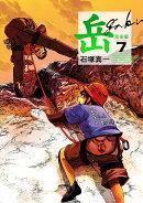 岳 完全版(第7集)