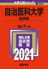 自治医科大学(医学部) 2021年版;No.269 (大学入試シリーズ) [ 教学社編集部 ]