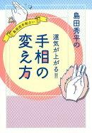 島田秀平の運気が上がる!!手相の変え方