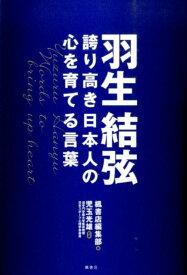 羽生結弦 誇り高き日本人の心を育てる言葉 [ 楓書店 ]