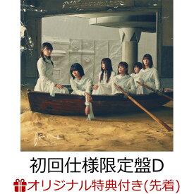 【楽天ブックス限定先着特典】BAN (初回仕様限定盤 Type-D CD+Blu-ray)(ステッカー(楽天ブックス絵柄)) [ 櫻坂46 ]