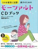 【バーゲン本】親子のためのモーツァルトCDブック