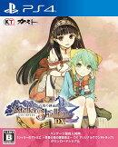 シャリーのアトリエ 〜黄昏の海の錬金術士〜 DX PS4版