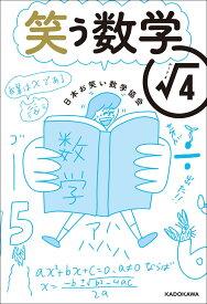 笑う数学 ルート4 [ 日本お笑い数学協会 ]