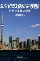 カナダの暮らしと言語