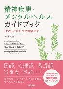 精神疾患・メンタルヘルスガイドブック