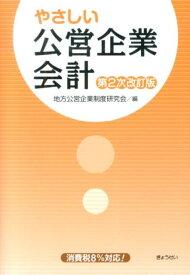 やさしい公営企業会計第2次改訂版 [ 地方公営企業制度研究会 ]
