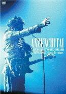 """安全地帯""""完全復活""""コンサートツアー2010 Special at 日本武道館〜Starts & Hits〜「またね・・・。」"""