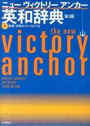 ニューヴィクトリーアンカー英和辞典第3版