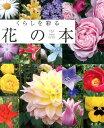 くらしを彩る花の本 [ 講談社 ]