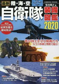 最新 陸・海・空 自衛隊装備図鑑2020 (コスミックムック)