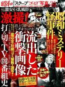 激撮!(vol.3)