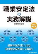 職業安定法の実務解説 改訂第6版