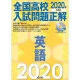 全国高校入試問題正解英語(2020年受験用)