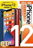 ゼロからはじめる iPhone 12 スマートガイド au完全対応版