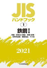 JISハンドブック 1 鉄鋼1[用語/資格及び認証/検査・試験/特殊用途鋼/鋳鍛造品/その他]