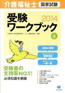 介護福祉士国家試験受験ワークブック(2014 上)
