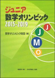 ジュニア数学オリンピック2015-2019 [ 数学オリンピック財団 ]