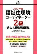 福祉住環境コーディネーター2級過去&模擬問題集(2013年版)