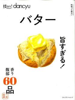 技あり!dancyuバター