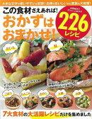 【バーゲン本】この食材さえあれば!おかずはおまかせ!226レシピ