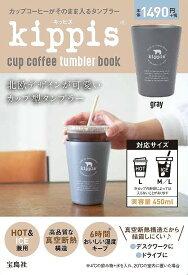 kippis cup coffee tumbler book gray