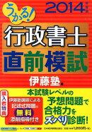 うかる!行政書士直前模試(2014年度版)