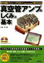 真空管アンプの「しくみ」と「基本」 電子回路シミュレータTINA 7(日本語・book [ 中林歩 ]