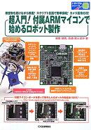 超入門!付属ARMマイコンで始めるロボット製作