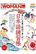 美しい言葉と敬語が身に付く日本語練習帳