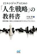 ITエンジニアのための「人生戦略」の教科書