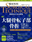整形外科SURGICAL TECHNIQUE(9-4(2019))
