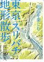 東京「スリバチ」地形散歩 凹凸を楽しむ [ 皆川典久 ]