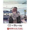 【先着特典】まるつけ/冬のはなし (CD+Blu-ray) (A4クリアファイル付き)