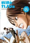 戦渦のカノジョ(05)