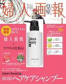 婦人画報 2017年1月号 × サラヴィオ化粧品 ヘアケアシャンプー 特別セット
