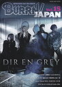 BURRN! JAPAN(Vol.15) DIR EN GREY (SHINKO MUSIC MOOK)