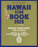 HAWAII YEAR BOOK(2020)