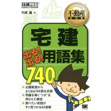 宅建出る!出る!用語集740 (不動産教科書)