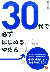 30代で必ずはじめること、やめること (Asuka business & language book) [ 新田龍 ]