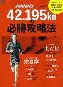 42.195kmの必勝攻略法