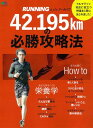 42.195kmの必勝攻略法 RUNNINGstyleアーカイブ (エイムック)
