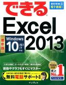 できるExcel 2013