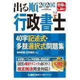 出る順行政書士40字記述式・多肢選択式問題集(2020年版)第3版 (出る順行政書士シリーズ)