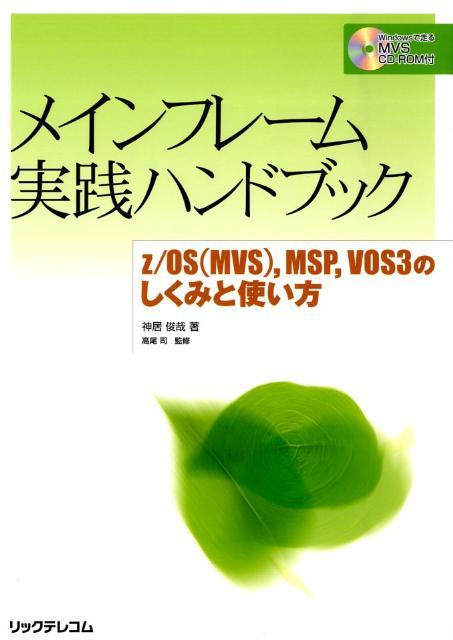 メインフレーム実践ハンドブック z/OS(MVS),MSP,VOS 3のしくみと使 [ 神居俊哉 ]