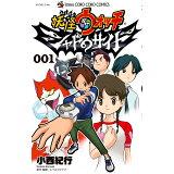 妖怪ウォッチシャドウサイド(001) (コロコロコミックス)