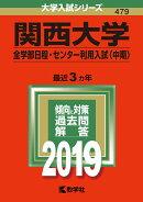 関西大学(全学部日程・センター利用入試〈中期〉)(2019)