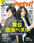 Stage PASH! Vol.05
