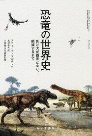 恐竜の世界史 負け犬が覇者となり、絶滅するまで [ スティーブ・ブルサッテ ]